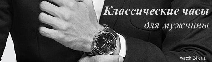 Классические недорогие часы