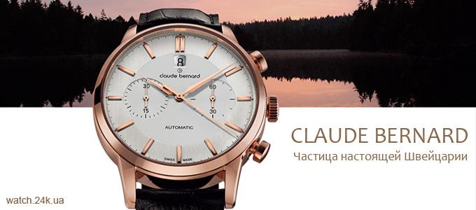 Швейцарские часы Claude Bernard