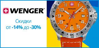 Акция Wenger - к Дню защитника Украины скидки на часы от 14% до 30%