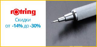 Акция Rotring - к Дню защитника Украины скидки на ручки скидки от 14% до 48%