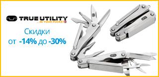 Акция True-Utility - к Дню защитника Украины скидки на товары 14% до 30%