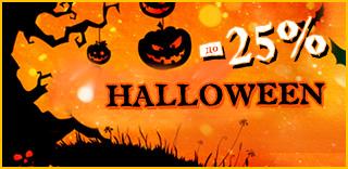 Хеллоуин - 25%. Ужасные скидки на часы