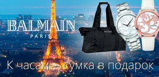 Акция Balmain - фирменная сумка в подарок
