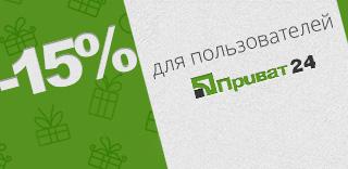 """Скидка -15% от """"Приват 24"""""""