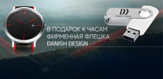 К часам Danish Design флешка в подарок