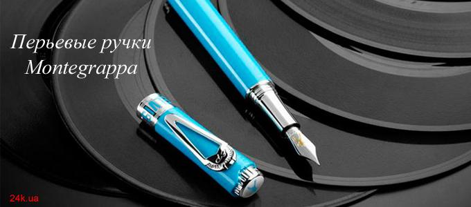 Перьевые ручки Montegrappa