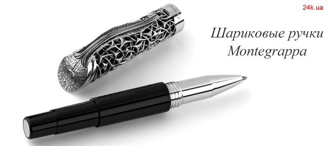 Шариковые ручки Montegrappa