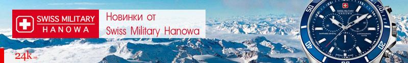 Новые часы Swiss Military Hanowa