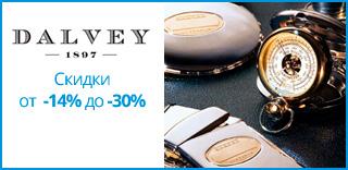Акция Dalvey - к Дню защитника Украины скидки на товары Dalvey от 14% до 59%