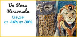 Акция De Rosa Rinconada - к Дню защитника Украины скидки на статуэтки от 14% до 38%