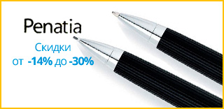Акция Penatia - к Дню защитника Украины скидки на ручки от 14% до 55%