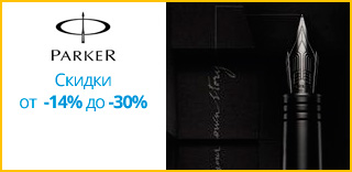Акция Parker - к Дню защитника Украины на ручки скидки от 14% до 52%