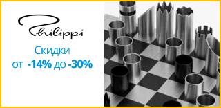Акция Philippi - к Дню защитника Украины скидки на аксессуары от 14% до 59%