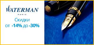 Акция Waterman - к Дню защитника Украины скидки на ручки скидки от 14% до 55%