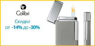Акция Colibri - к Дню защитника Украины скидки на зажигалки и аксессуары от 14% до 33%