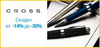 Акция Cross - к Дню защитника Украины скидки на ручки и аксессуары от 14% до 47%