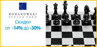 Акция Romanowski - к Дню защитника Украины скидки на все аксессуары от 14% до 53%