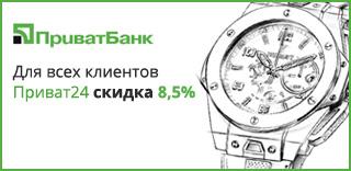Акция получи скидку 8,5% от ПРИВАТ-Банка