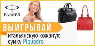 Акция! Выиграй портфель или сумку Piquadro, а также другие подарки от Parker