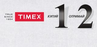 """Акция от Timex """"Купи 1 - Получи 2"""""""