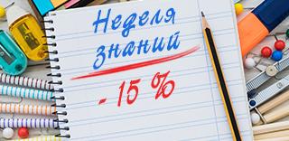 Неделя знаний -15% всем студентам и школьникам