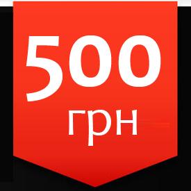 Получи бонус-500 грн на часы